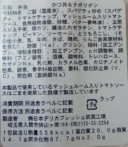 ミニストップ「かつ丼&ナポリタン(498円)」原材料名・カロリー