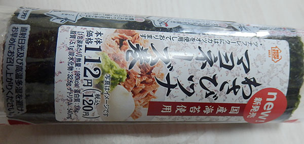 わさびツナマヨネーズ巻(120円)