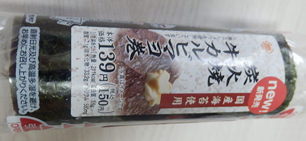 炭火焼牛カルビマヨ巻(150円)