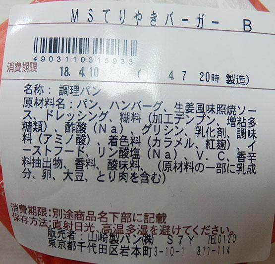 ミニストップ「てりやきバーガー(120円)」原材料名・カロリー