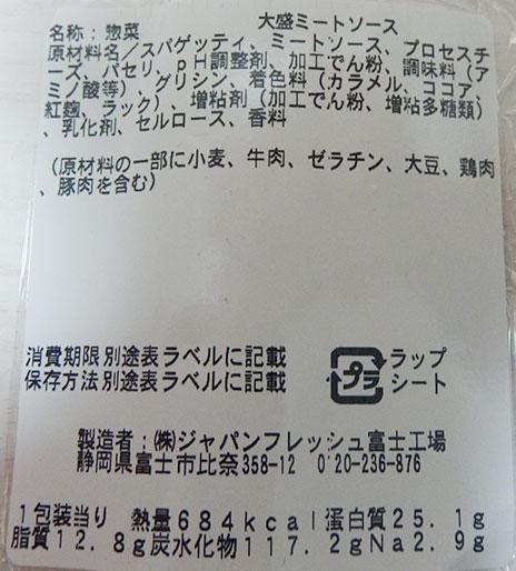 まいばすけっと「大盛ミートソース(321円)」原材料名・カロリー