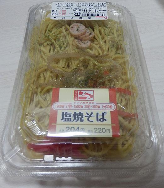 塩焼きそば(220円)