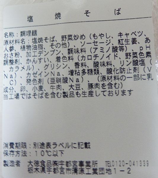 デイリーヤマザキ「塩焼きそば(220円)」の原材料・カロリー