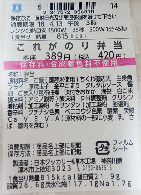 ローソン「これがのり弁当(420円)」原材料名・カロリー