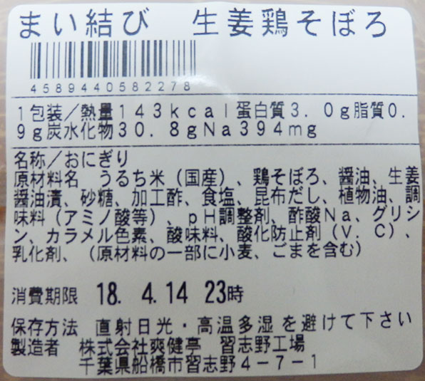 まいばすけっと「まい結び[生姜鶏そぼろ](59円)」原材料名・カロリー