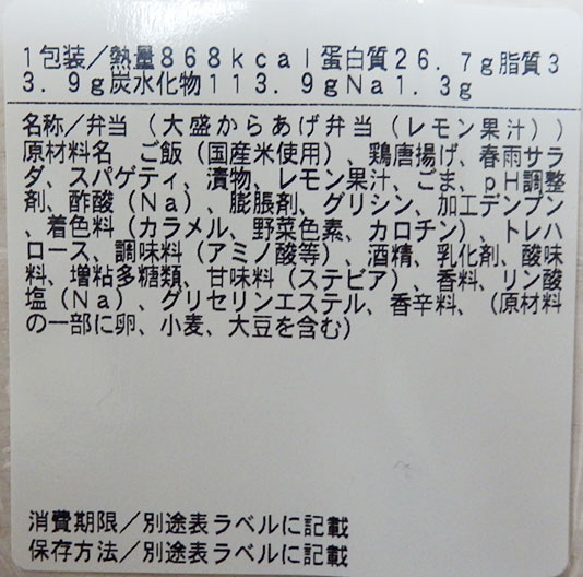 まいばすけっと「大盛からあげ弁当[レモン果汁](399円)」原材料名・カロリー