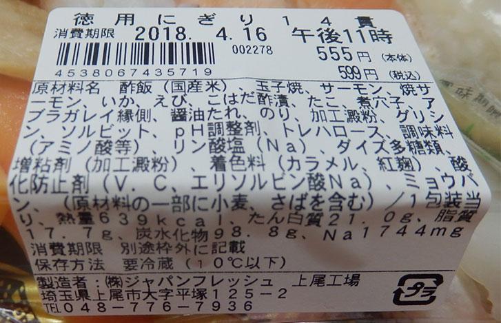 まいばすけっと「徳用にぎり14貫(599円)」原材料名・カロリー