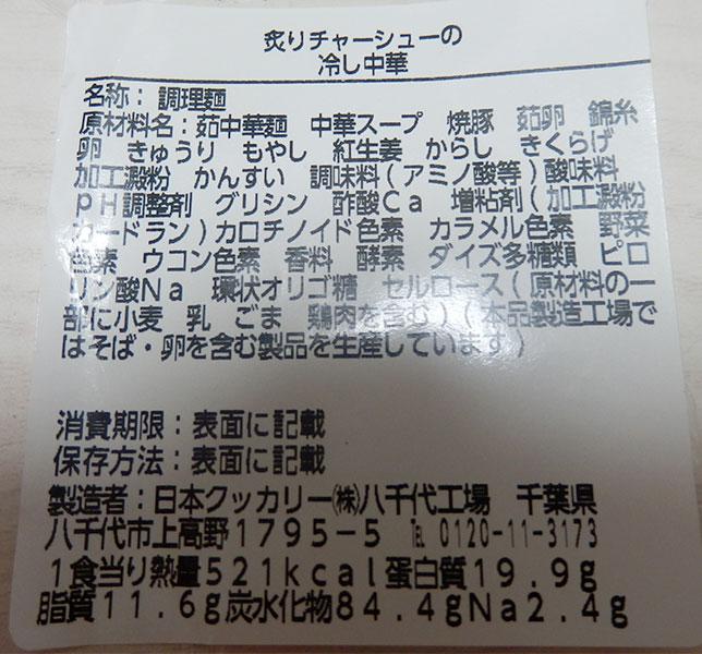 ローソン「炙りチャーシューの冷し中華(480円)」原材料名・カロリー