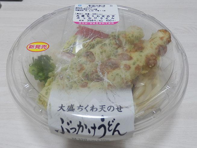 大盛ちくわ天のせぶっかけうどん(430円)