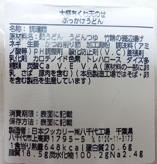 ローソン「大盛ちくわ天のせぶっかけうどん(430円)」原材料名・カロリー