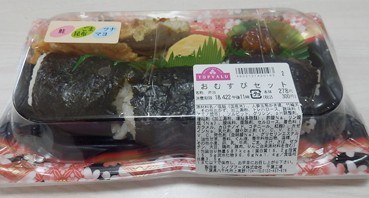 おむすびセット(300円)