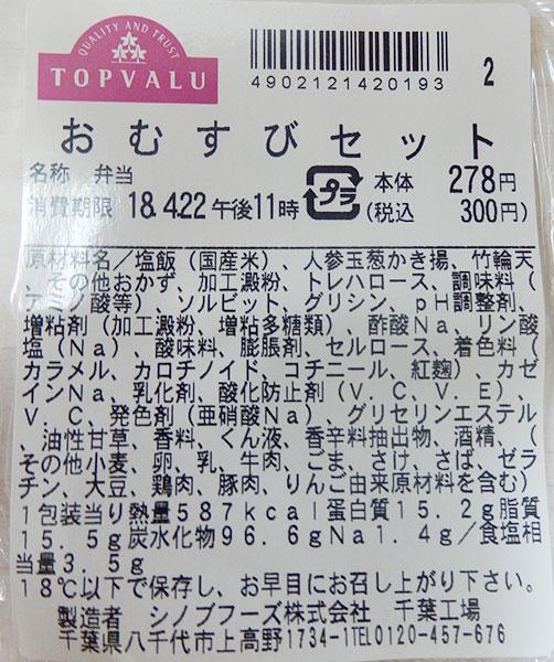 まいばすけっと「おむすびセット(300円)」原材料名・カロリー