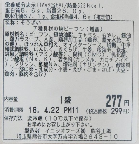 まいばすけっと「7種具材の焼ビーフン(299円)」原材料名・カロリー