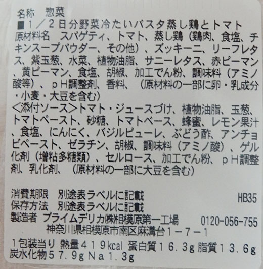 セブンイレブン「1/2日分野菜冷たいパスタ 蒸し鶏とトマト(460円)」の原材料・カロリー