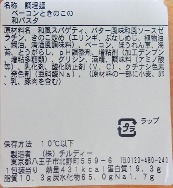 ファミマ「ベーコンときのこの和パスタ(370円)」の原材料・カロリー