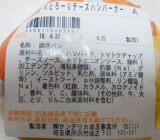 デイリーヤマザキ「とり~りとしたチーズのハンバーガー(108円)」原材料名・カロリー