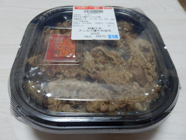 特製牛丼アンガス種牛肉使用(398円)