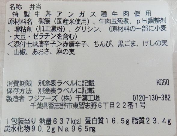セブンイレブン「特製牛丼アンガス種牛肉使用(398円)」原材料名・カロリー