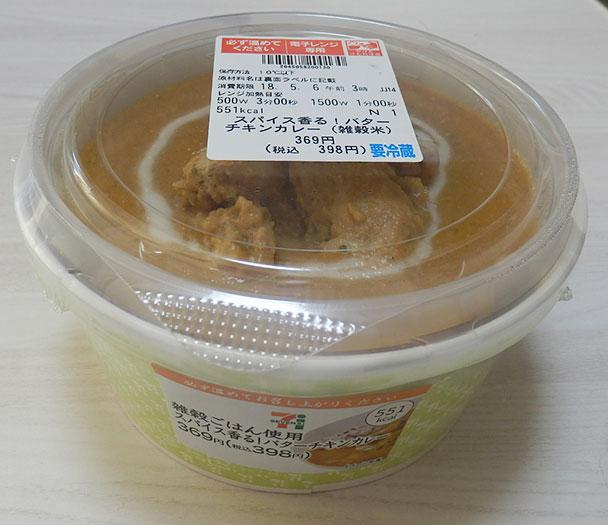 スパイス香る!バターチキンカレー[雑穀米](398円)