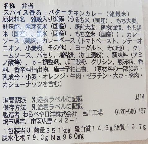 セブンイレブン「スパイス香る!バターチキンカレー[雑穀米](398円)」原材料名・カロリー