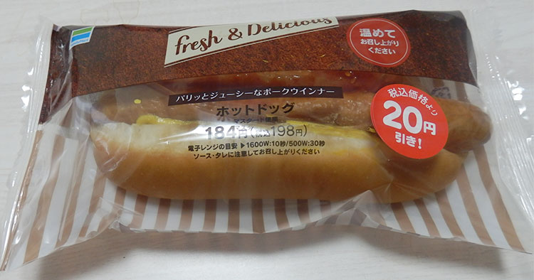 ホットドッグ(198円)