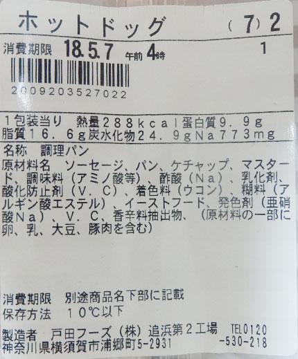ファミリーマート「ホットドッグ(198円)」の原材料・カロリー