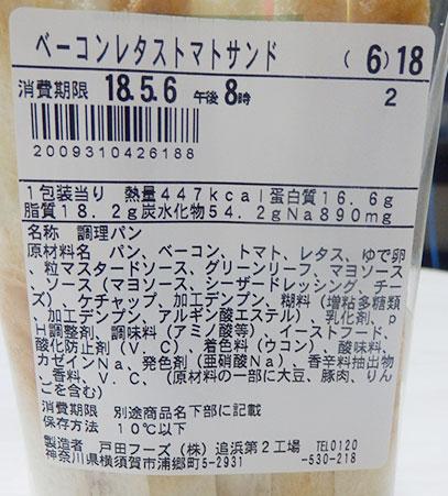 ファミリーマート「ベーコンレタストマト(368円)」原材料名・カロリー