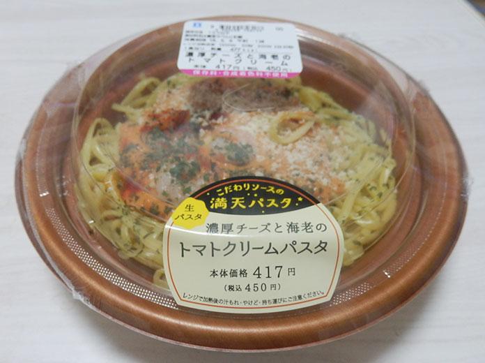 濃厚チーズと海老のトマトクリームパスタ(450円)