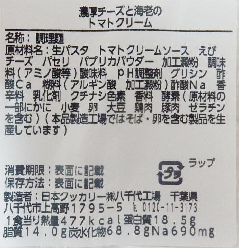 ローソン「濃厚チーズと海老のトマトクリームパスタ(450円)」原材料名・カロリー