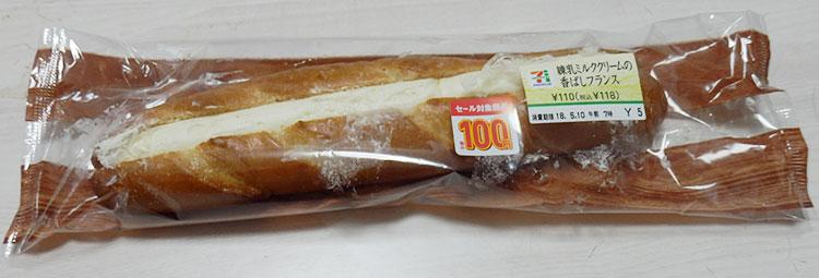 練乳ミルククリームの香ばしフランス(118円)