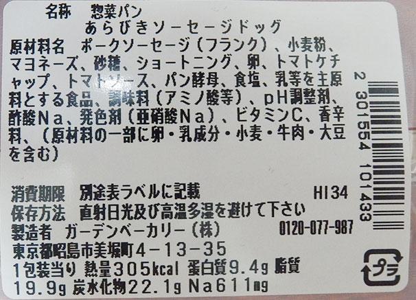 セブンイレブン「あらびきソーセージドック(138円)」の原材料・カロリー