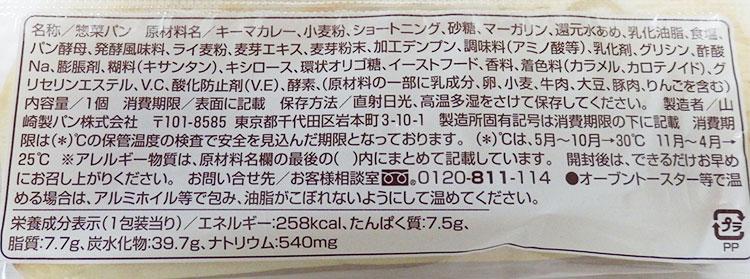 ファミリーマート「キーマカレーのナン(138円)」原材料名・カロリー