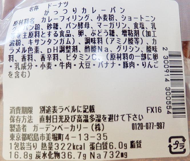 セブンイレブン「がっつりカレーパン(138円)」の原材料・カロリー
