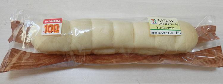 ちぎりパン[チョコクリーム](128円)