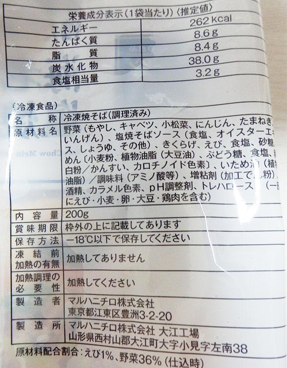 ローソン「汁なし担々麺(248円)」の原材料・カロリー