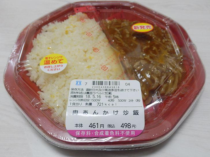 肉あんかけ炒飯(498円)