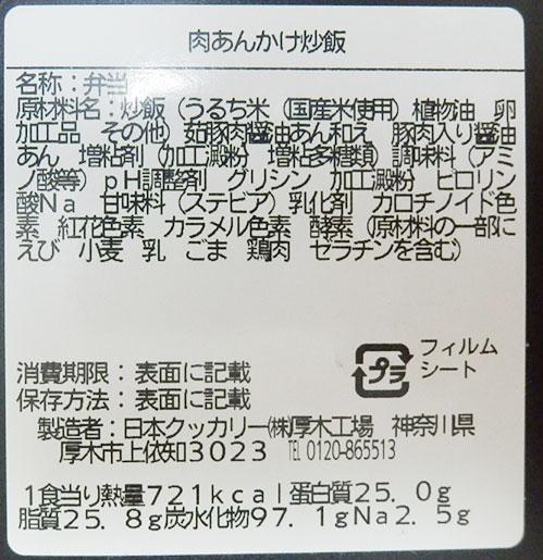 ローソン「肉あんかけ炒飯(498円)」原材料名・カロリー