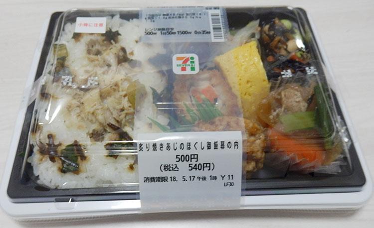 炙り焼きあじのほぐし御飯幕の内(540円)