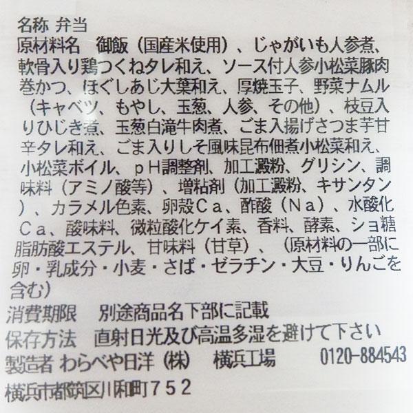 セブンイレブン「炙り焼きあじのほぐし御飯幕の内(540円)」原材料名・カロリー