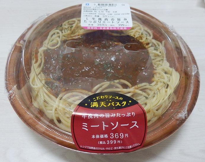 牛挽肉の旨みたっぷりミートソース(399円)