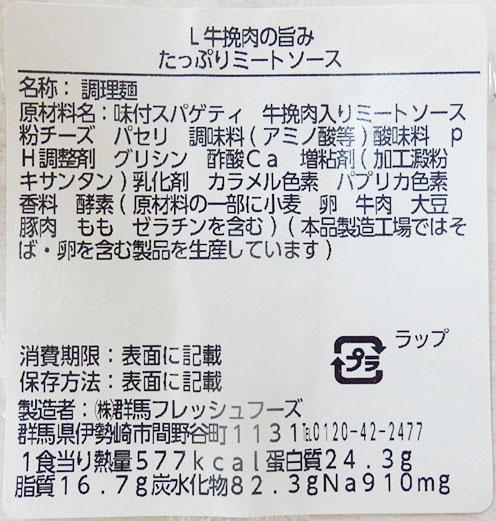 ローソン「牛挽肉の旨みたっぷりミートソース(399円)」原材料名・カロリー