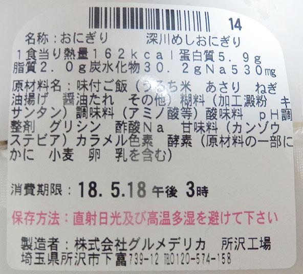 ローソン「深川めしおにぎり(140円)【ご当地もん[東京編]】」原材料名・カロリー
