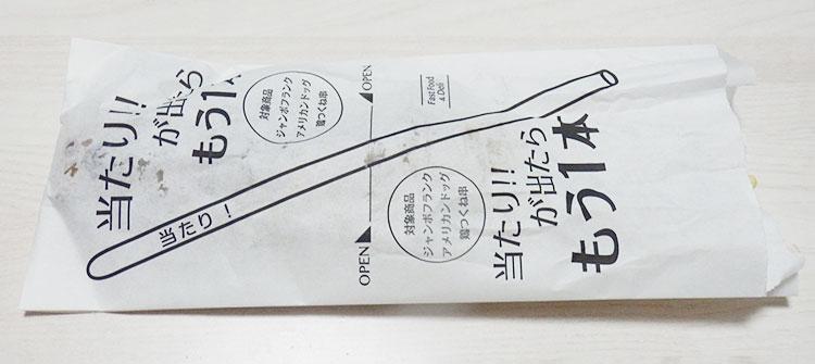 炭火焼きとりかわ塩(128円)