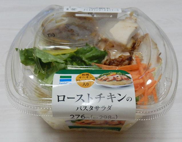 ローストチキンのパスタサラダ(298円)