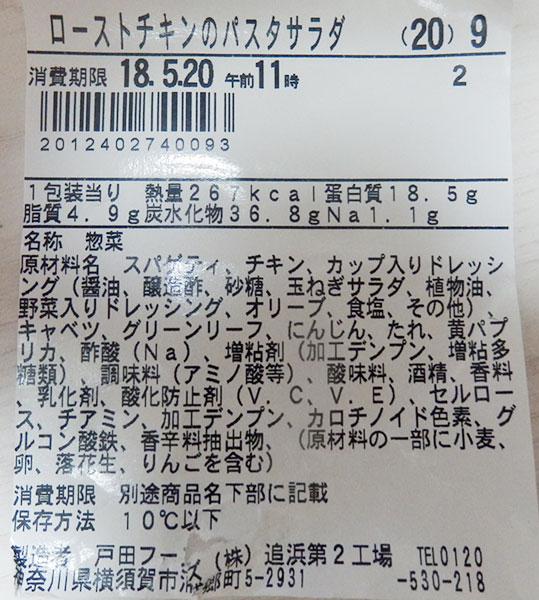 ファミリーマート「ローストチキンのパスタサラダ(298円)」原材料名・カロリー