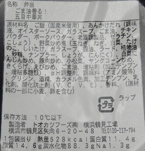 ファミリーマート「ごま油香る!五目中華丼(498円)」原材料名・カロリー