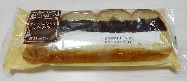 ずっしりつぶあん&ホイップパン(125円)