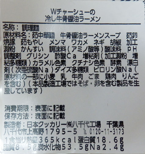 ローソン「Wチャーシューの冷し牛骨醤油ラーメン(460円)」原材料名・カロリー