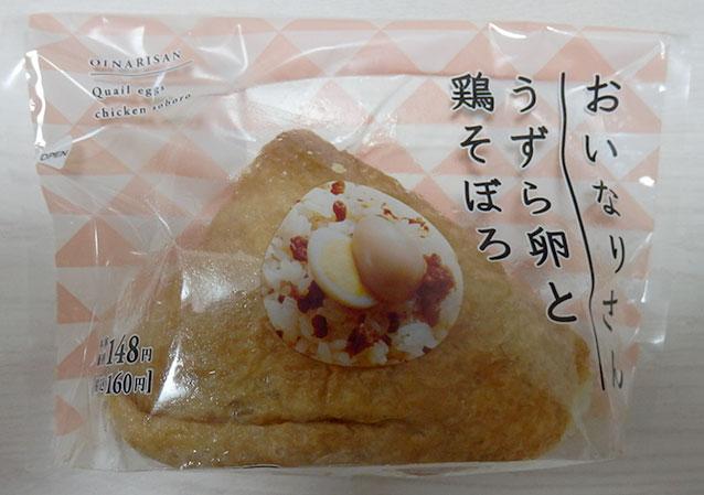 おいなりさん うずら卵と鶏そぼろ(160円)