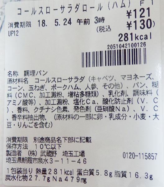 セブンイレブン「コールスローサラダロール[ハム](130円)」の原材料・カロリー